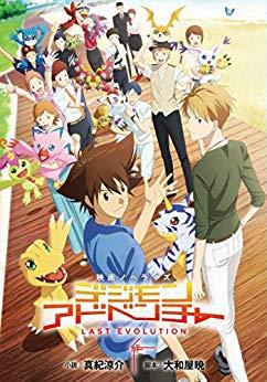 Digimon Adventure: Last Evolution Kizuna novel review