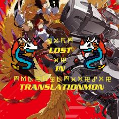 Digimon Adventure Tri Commentary Part 4