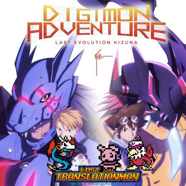 Digimon Adventure Last Evolution Kizuna Podcast Review