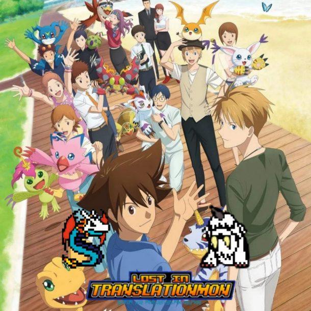 Watching Digimon Adventure: Last Evolution Kizuna without Nostalgia?